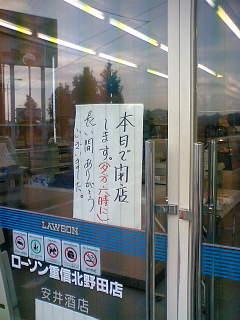 ローソン閉店 ああ、ローソンが閉店とのこと。駐車場がせまいから?まあ利用頻度はゼロに... ロー